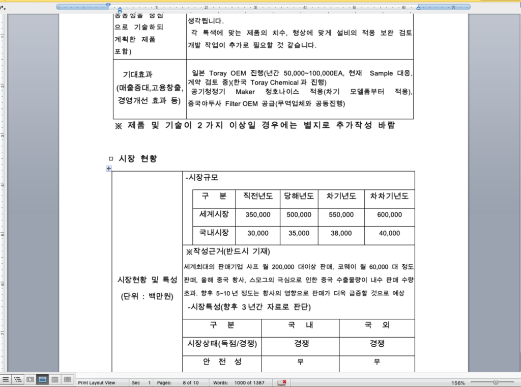 image of malicious macro doc (korean)